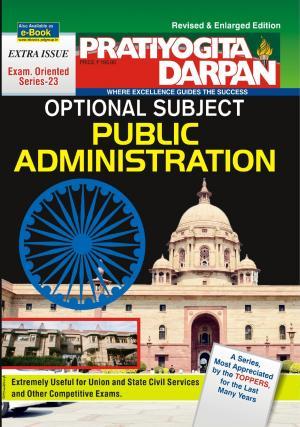 Series-23 Public Administration