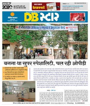 नागपुर डीबी स्टार