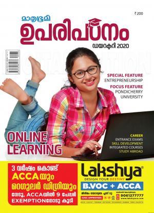 Uparipadanam Directory 2020 (Malayalam)