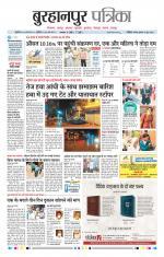 Patrika Burahanpur