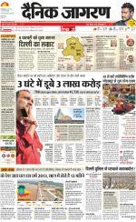 Epaper Gorakhpur