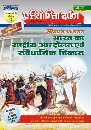 Series-12  Indian National Movement & Constitutional Development
