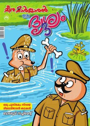 Balabhumi Supplement: Meesa in Lockdown