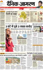 Epaper Jamshedpur