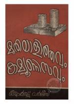 muthalalithwavum communisavum
