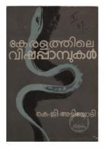 Keralathile vishapambukal