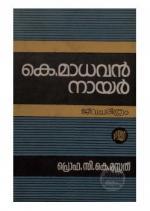K.Madhavan Nair