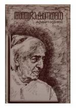 Anthya Bhashanangal