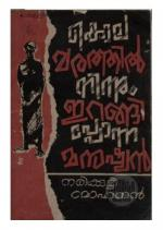 Kolamarathilninnu Irangiponna Manushyan