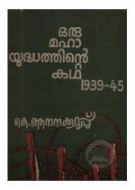 Oru Mahayudhathinte Kadha